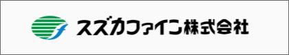 スズカファイン株式会社(建築塗料の総合メーカー)