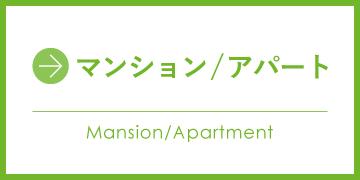 マンション/アパート