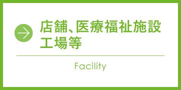店舗、医療福祉施設、工場