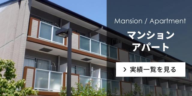 マンション/アパート 施工実績一覧
